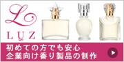 LUZ ルズ~香水OEMや香水販売・制作~