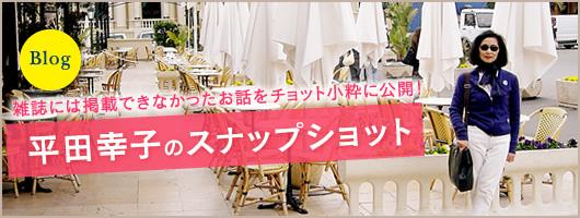 雑誌には掲載できなかったお話をチョット小粋に公開!平田幸子のスナップショット