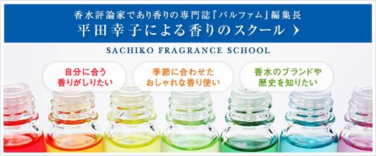 香水評論家であり香りの専門誌『パルファム』編集長平田幸子による香りのスクール