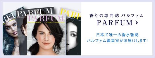 日本で唯一の香水雑誌パルファム編集室がお届けします!