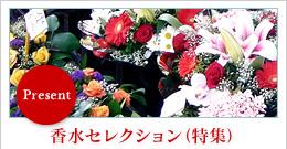 香水セレクション(特集)